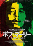 Bob_Marley_Roots_Of_Legend-movie.jpg