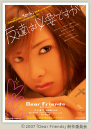 Dear-Friends.jpg