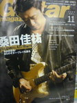 GuitarMagazine-Nov2005.jpg