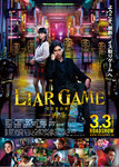 Liar_Game-Reborn_movie.jpg