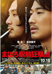 Mahoroekimae-movie.jpg