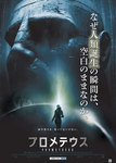 Prometheus-movie.jpg