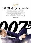 Skyfall-movie.jpg