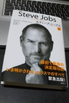 Steve_Jobs_Book_Japanese10272011dp2.jpg